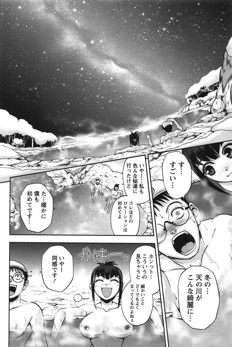 秘湯ロマン 事故 ヌける無料漫画喫茶008