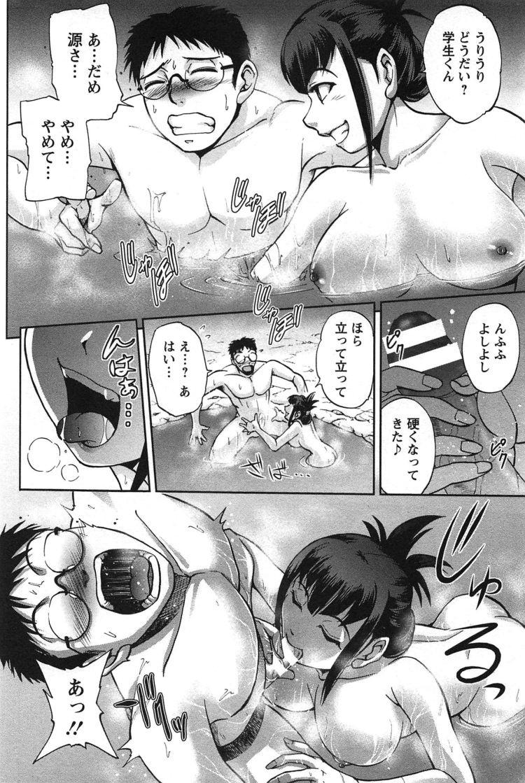 秘湯ロマン 事故 ヌける無料漫画喫茶010