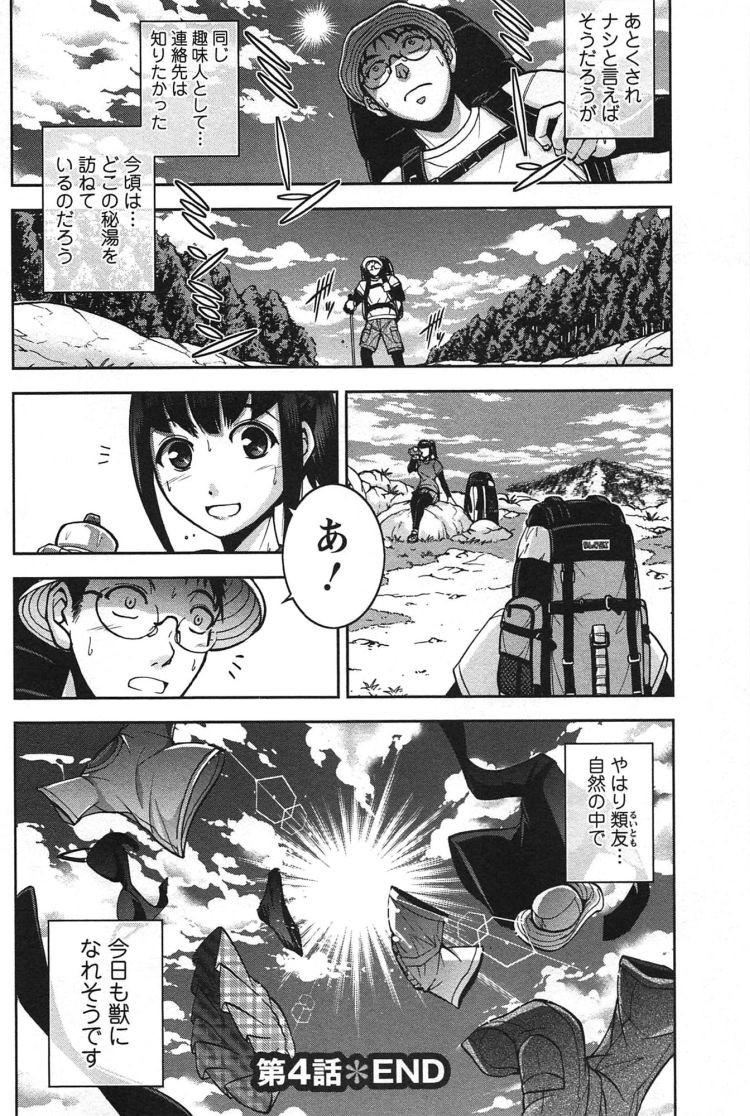 秘湯ロマン 事故 ヌける無料漫画喫茶018