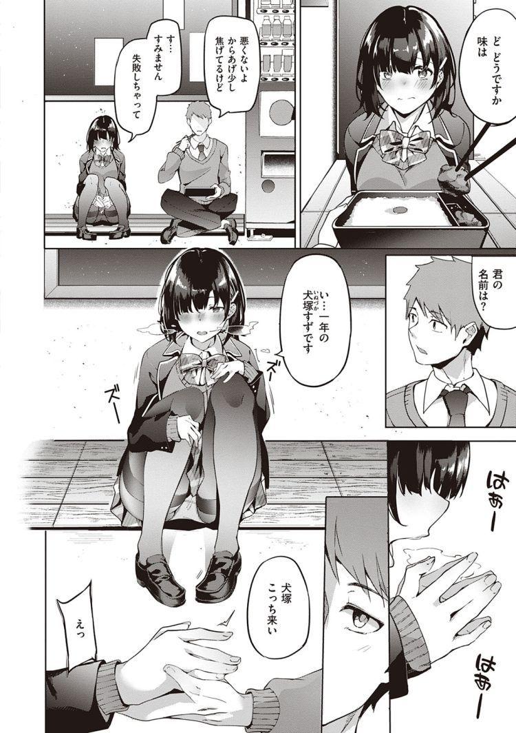 女子高校生のお弁当画像 ヌける無料漫画喫茶004