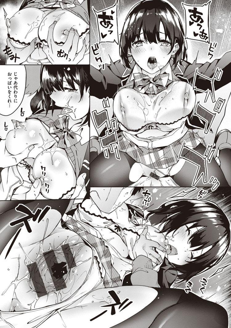 女子高校生のお弁当画像 ヌける無料漫画喫茶015