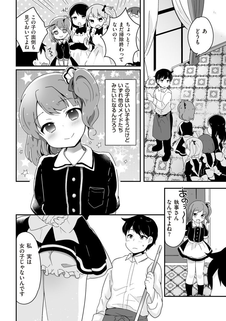 女尊男卑 漫画 ヌける無料漫画喫茶002