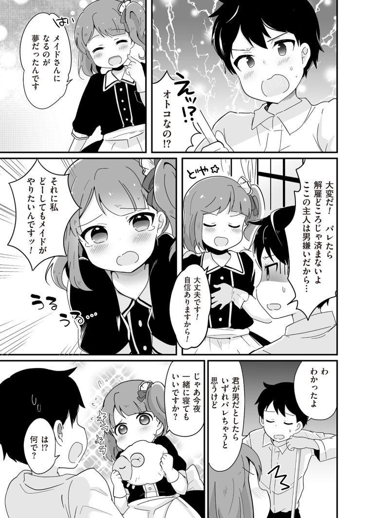 女尊男卑 漫画 ヌける無料漫画喫茶003