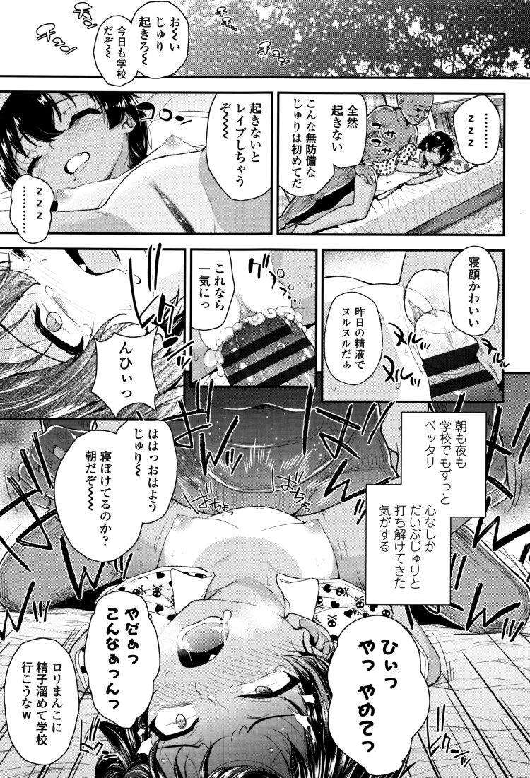 ツンツン女子 好き避け ヌける無料漫画喫茶007