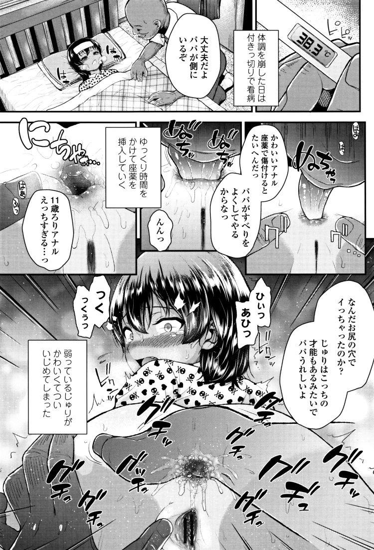 ツンツン女子 好き避け ヌける無料漫画喫茶014