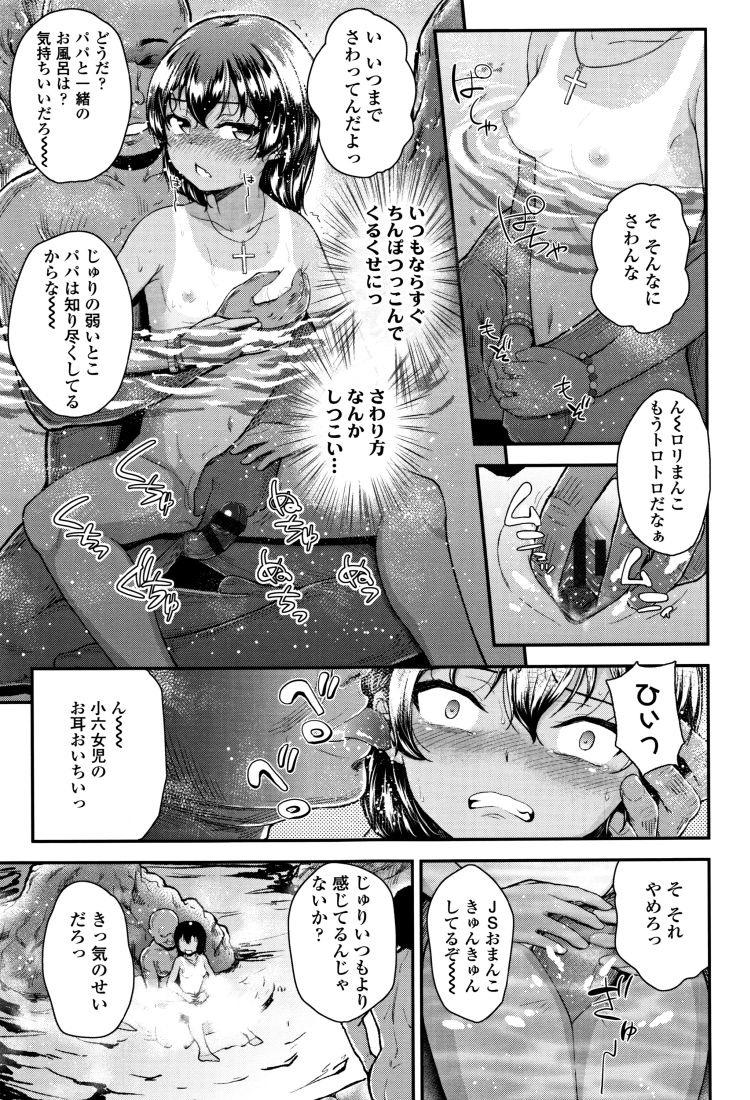 ツンツン女子 好き避け ヌける無料漫画喫茶017