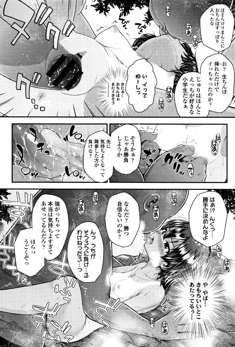 ツンツン女子 好き避け ヌける無料漫画喫茶020