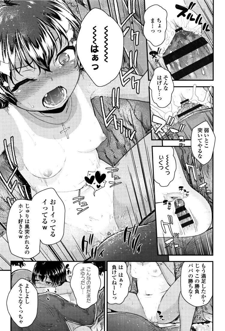 ツンツン女子 好き避け ヌける無料漫画喫茶021
