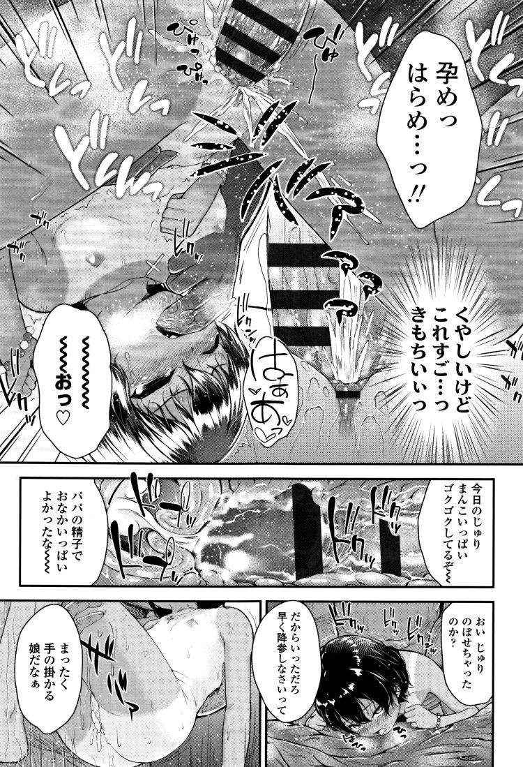 ツンツン女子 好き避け ヌける無料漫画喫茶023