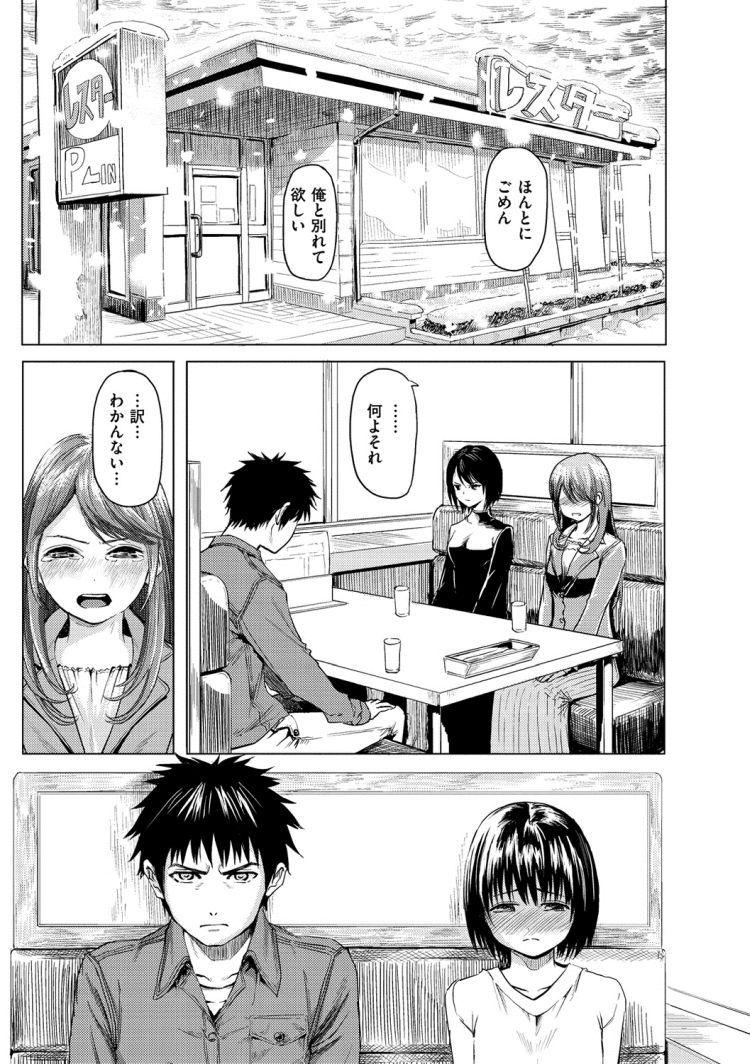 二股かける男性の行動 ヌける無料漫画喫茶001