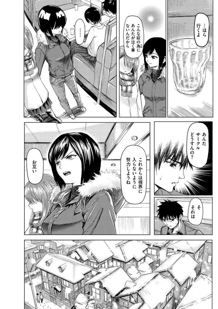 二股かける男性の行動 ヌける無料漫画喫茶004