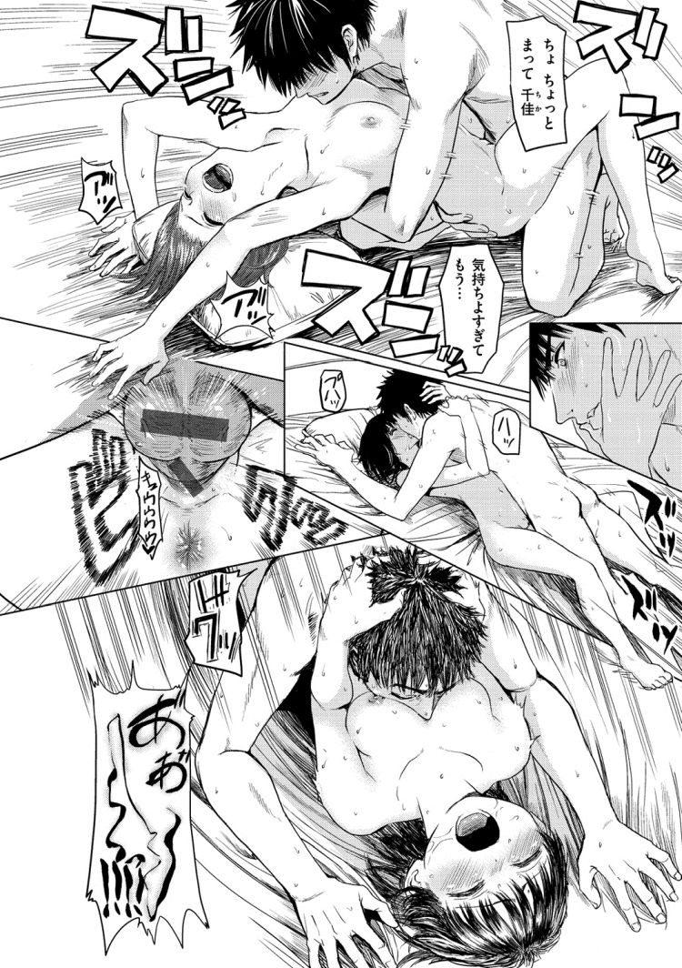 二股かける男性の行動 ヌける無料漫画喫茶020