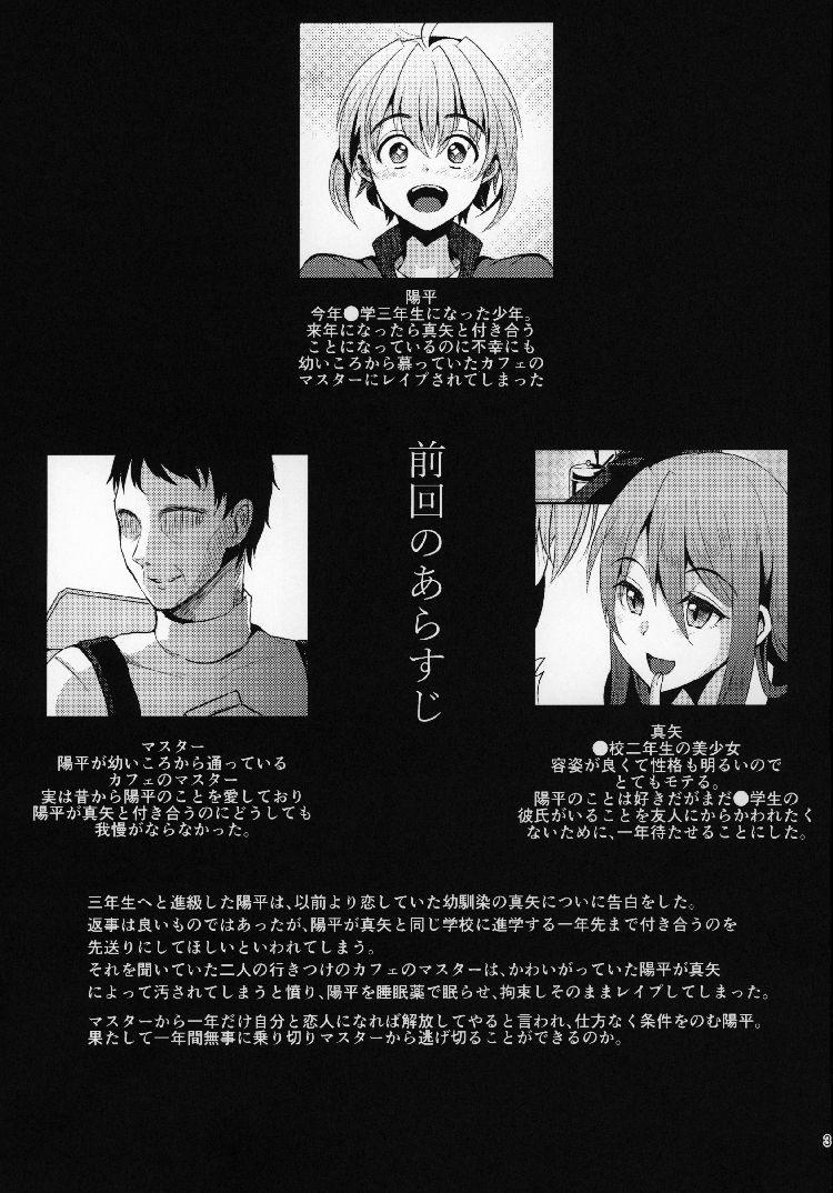 女装男子マゾ ヌける無料漫画喫茶002