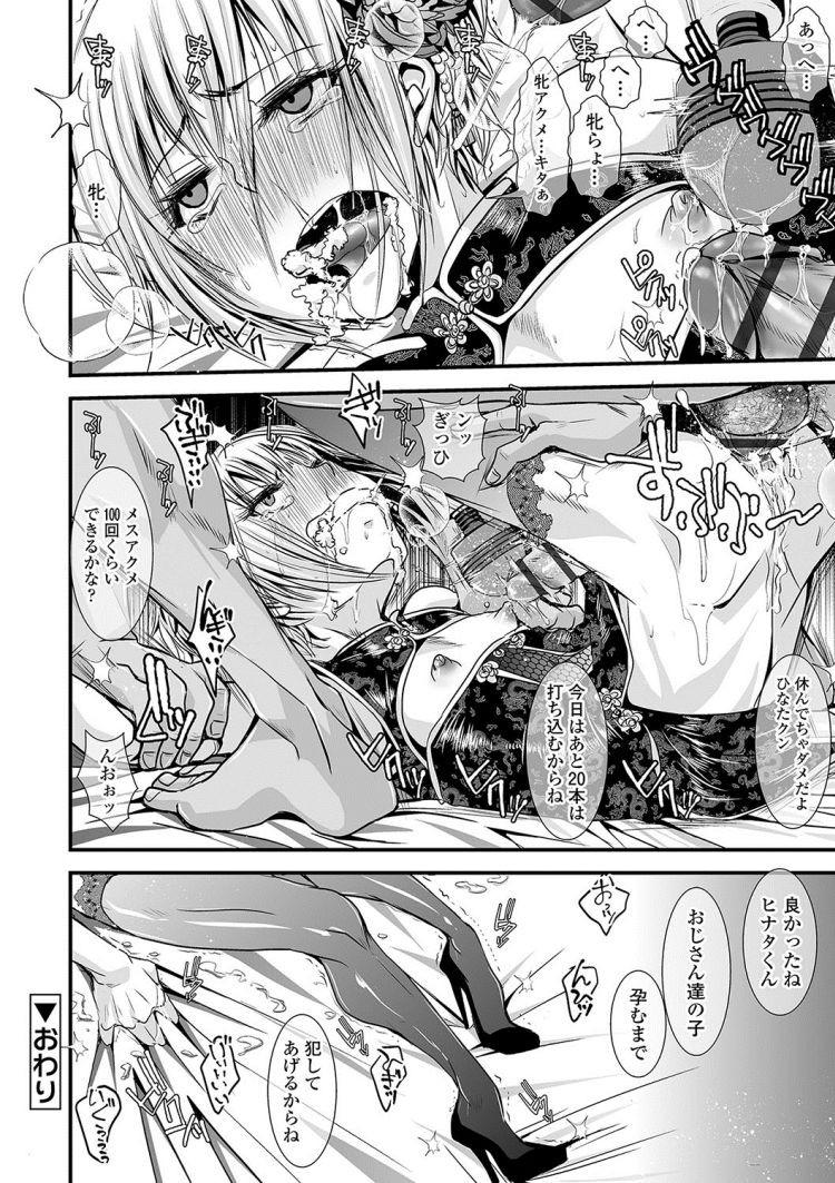 男の娘メス堕ち漫画 ヌける無料漫画喫茶012