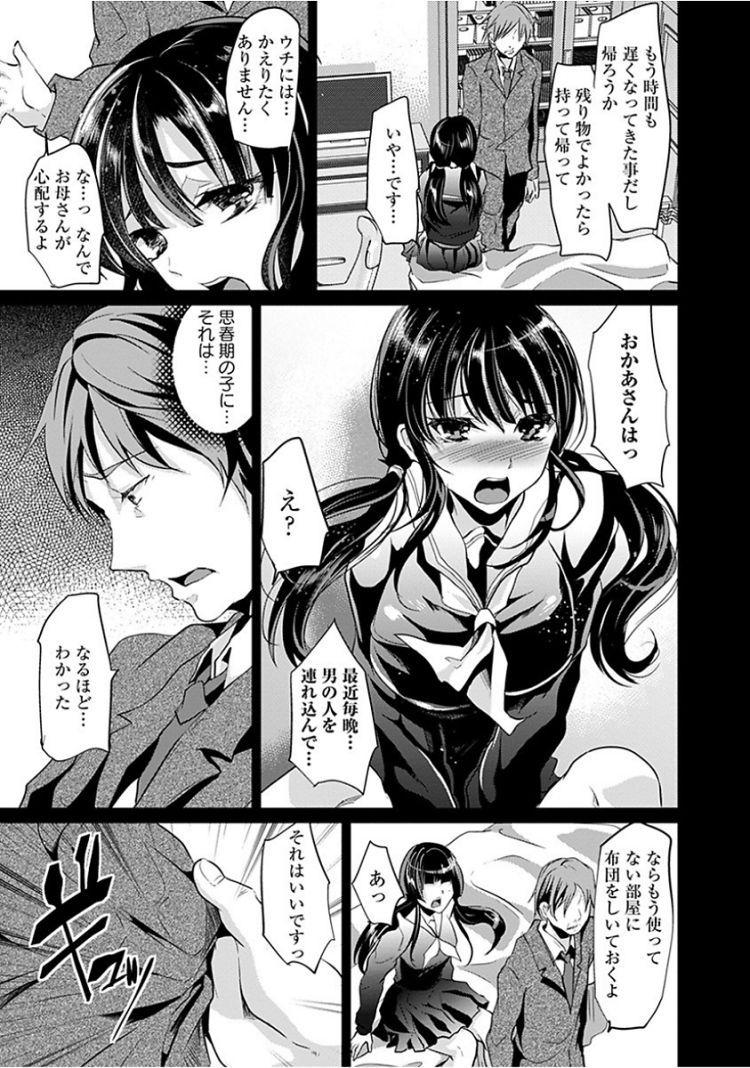 おじさん 好き 女子 ヌける無料漫画喫茶003