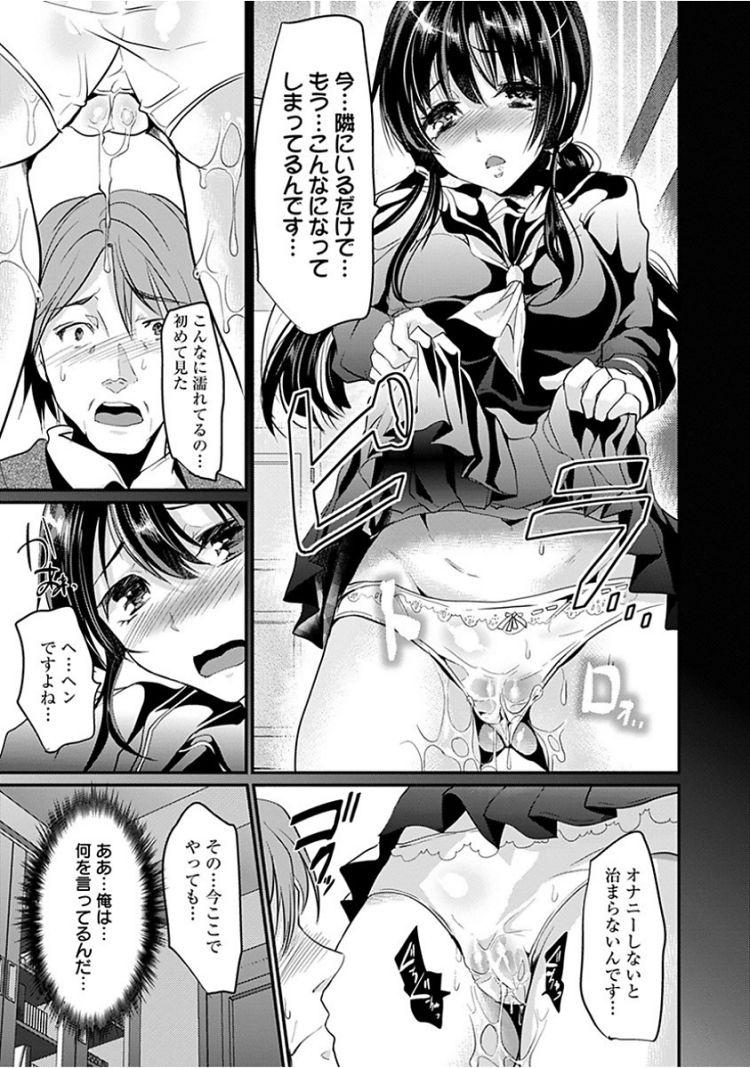 おじさん 好き 女子 ヌける無料漫画喫茶005
