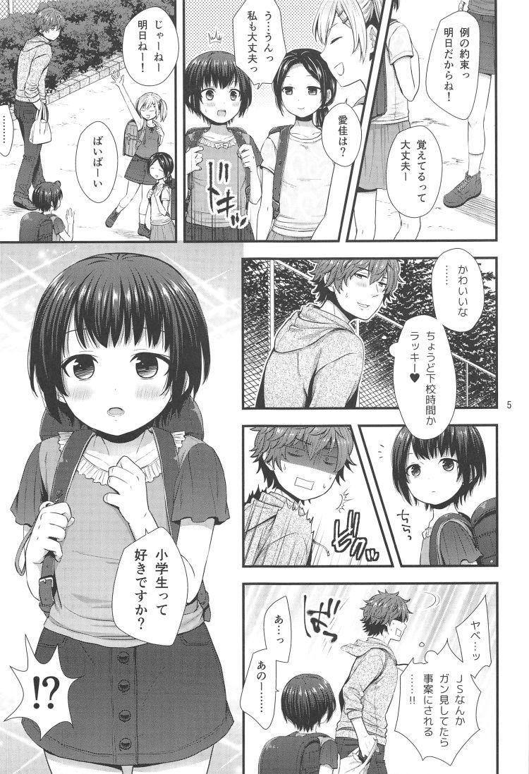 オトナカレシ ヌける無料漫画喫茶001