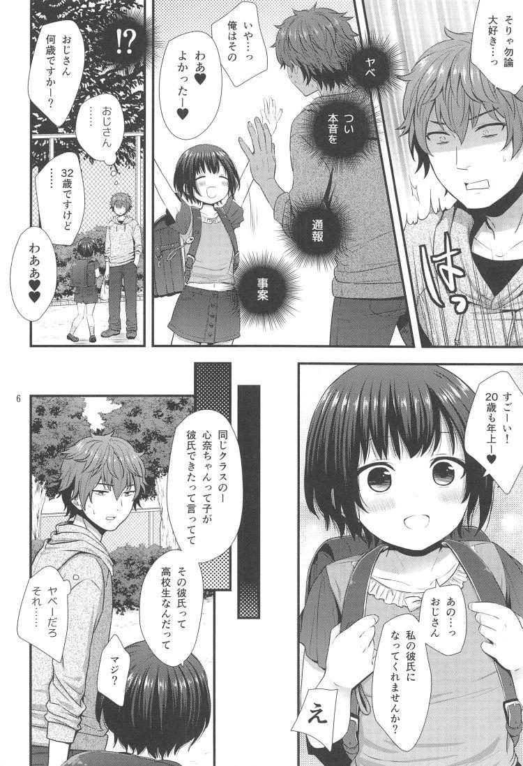 オトナカレシ ヌける無料漫画喫茶002