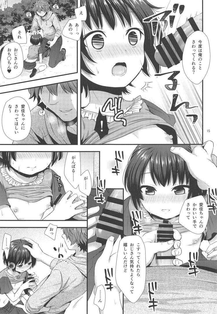 オトナカレシ ヌける無料漫画喫茶011