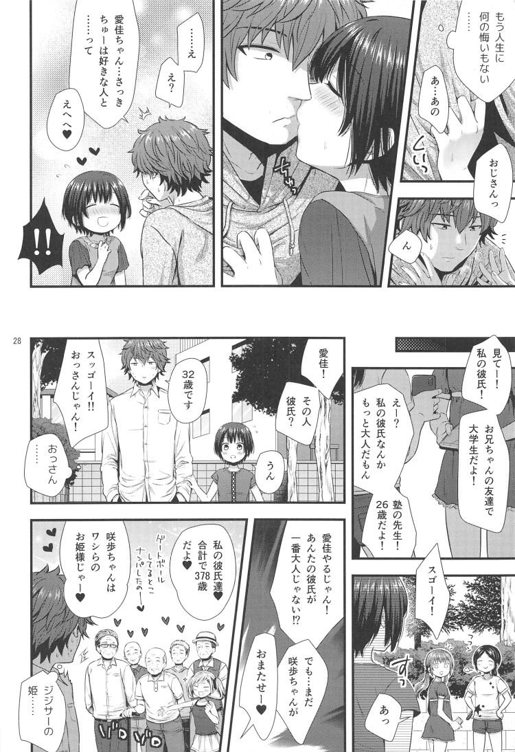 オトナカレシ ヌける無料漫画喫茶024