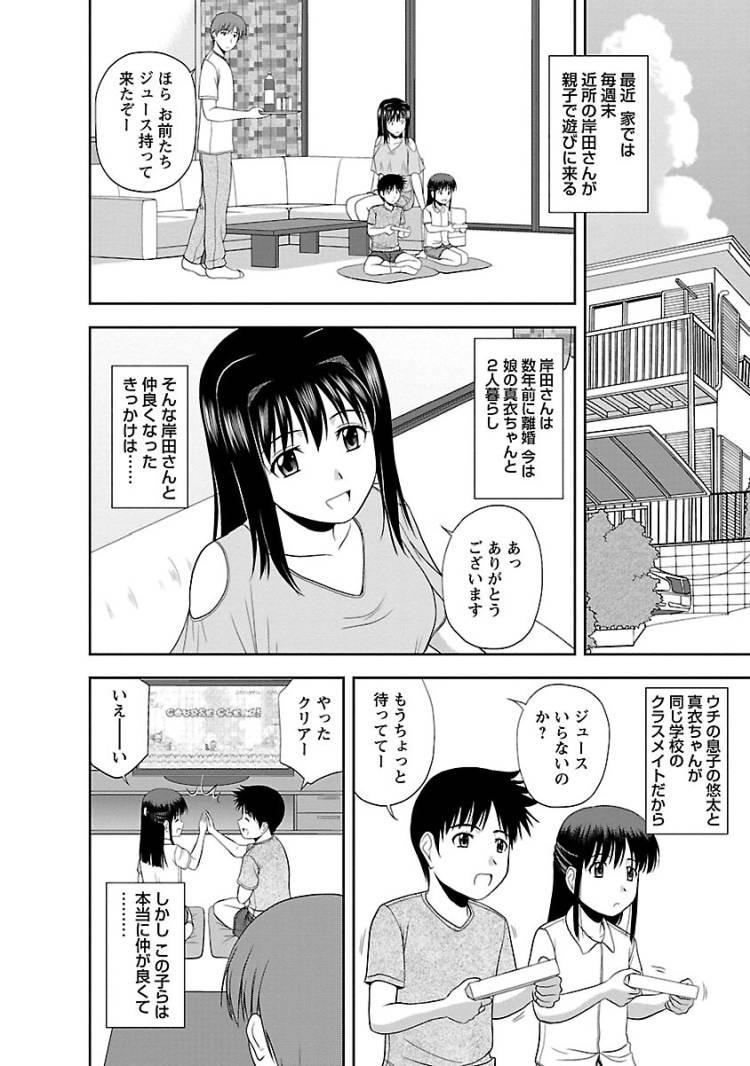 バツイチ同士の再婚 ヌける無料漫画喫茶002