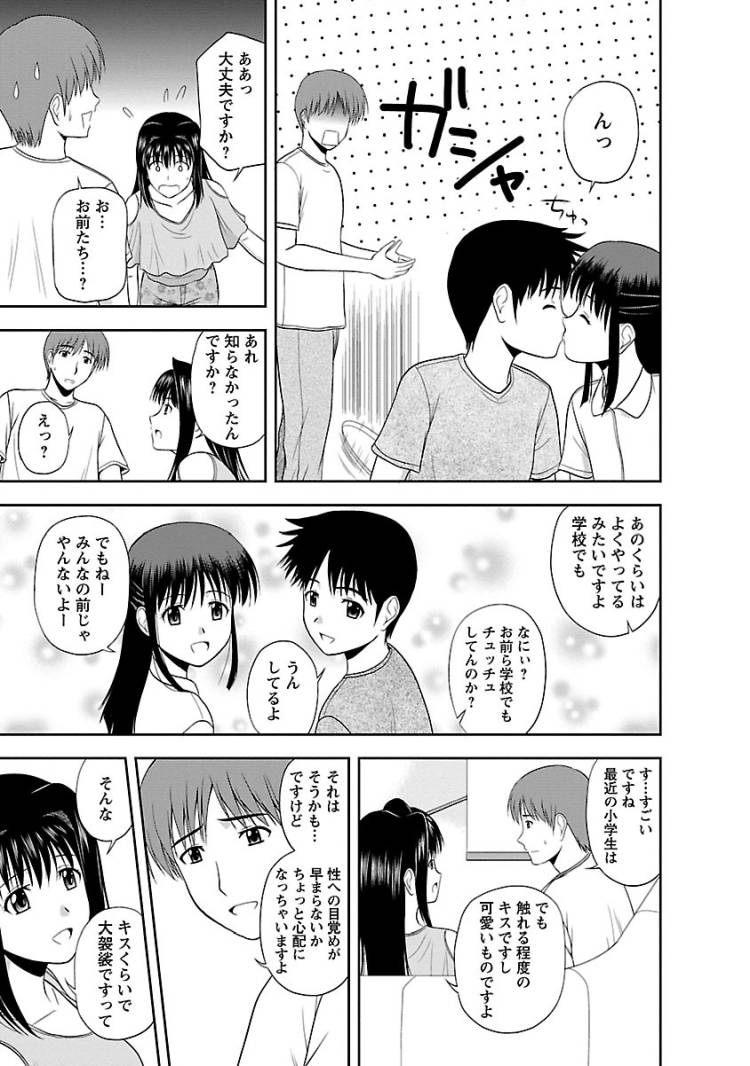 バツイチ同士の再婚 ヌける無料漫画喫茶003