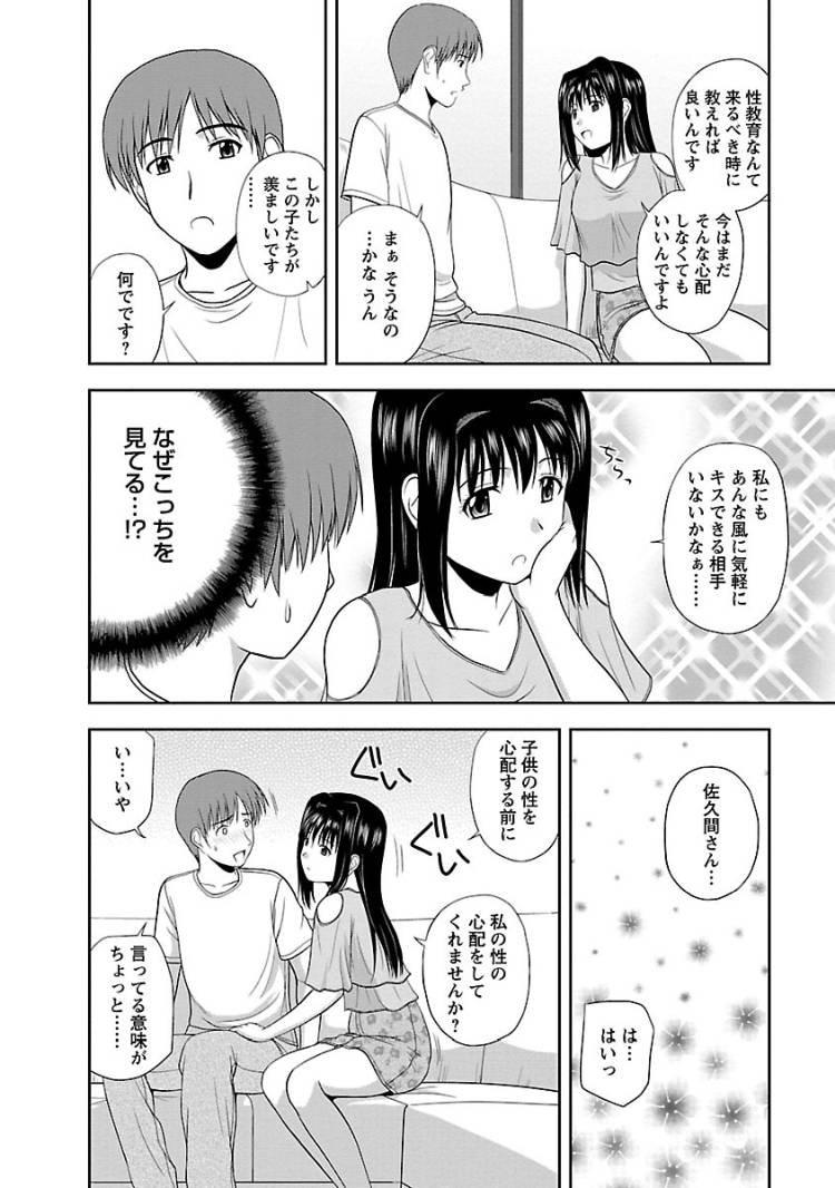 バツイチ同士の再婚 ヌける無料漫画喫茶004