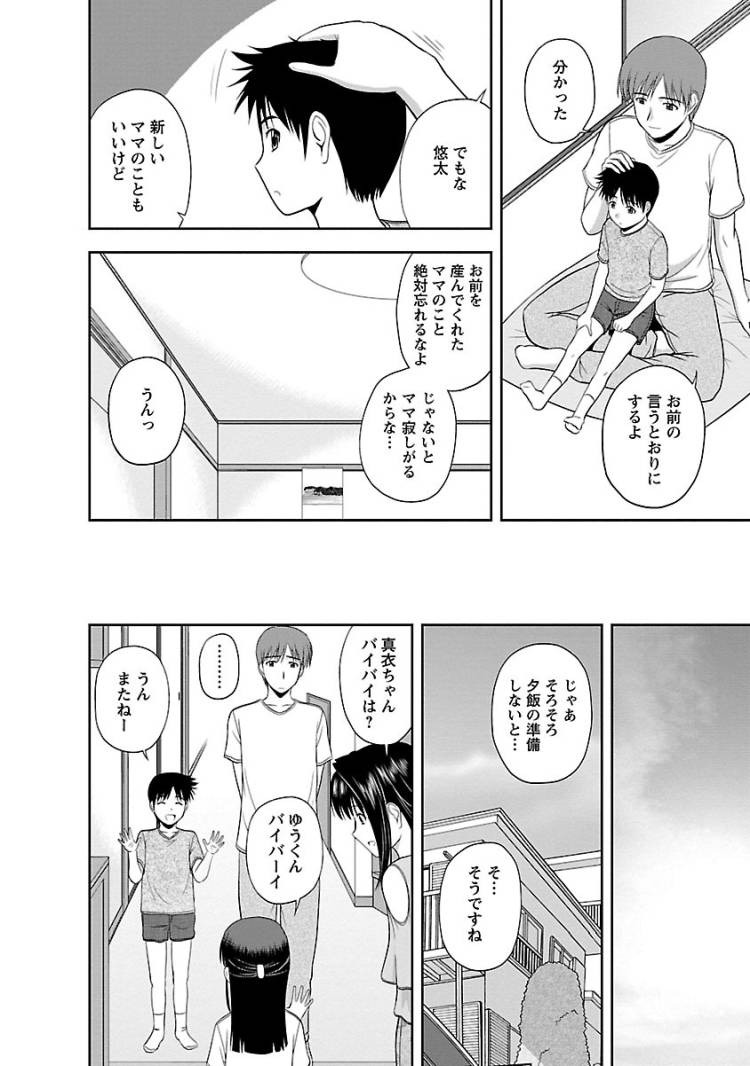 バツイチ同士の再婚 ヌける無料漫画喫茶008