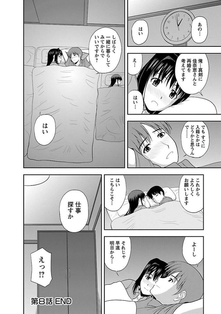 バツイチ同士の再婚 ヌける無料漫画喫茶018