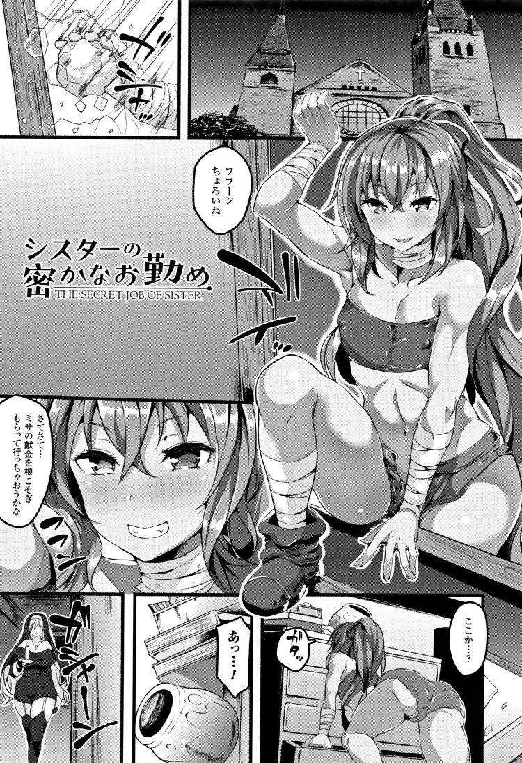 女盗賊の末路 ヌける無料漫画喫茶001