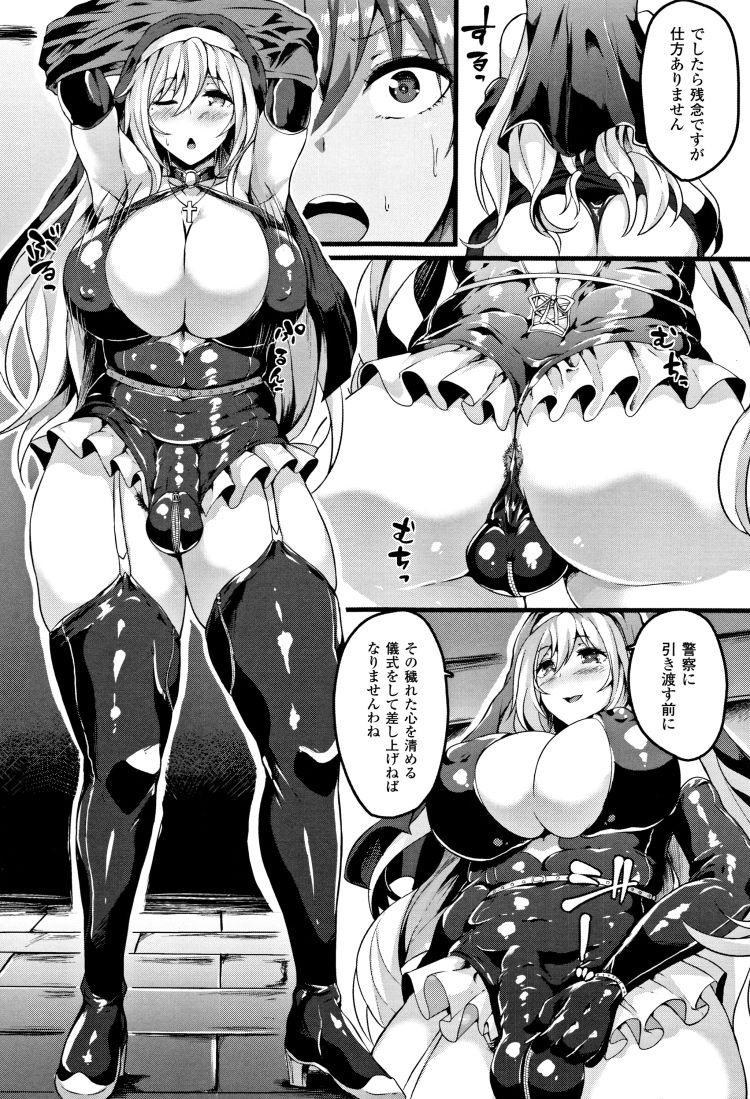 女盗賊の末路 ヌける無料漫画喫茶005