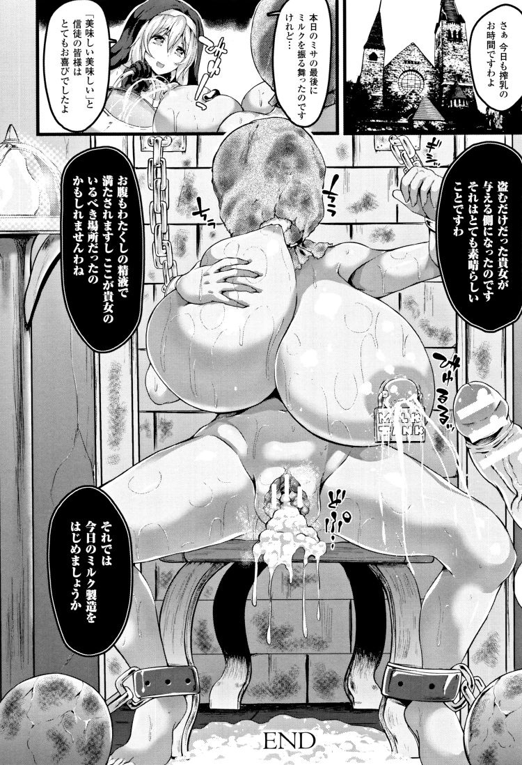 女盗賊の末路 ヌける無料漫画喫茶022