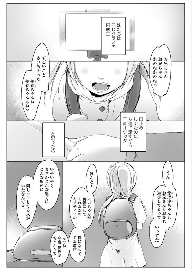 妹はオナペット ヌける無料漫画喫茶003