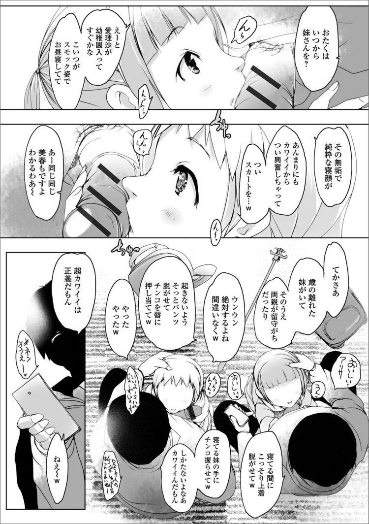 妹はオナペット ヌける無料漫画喫茶004