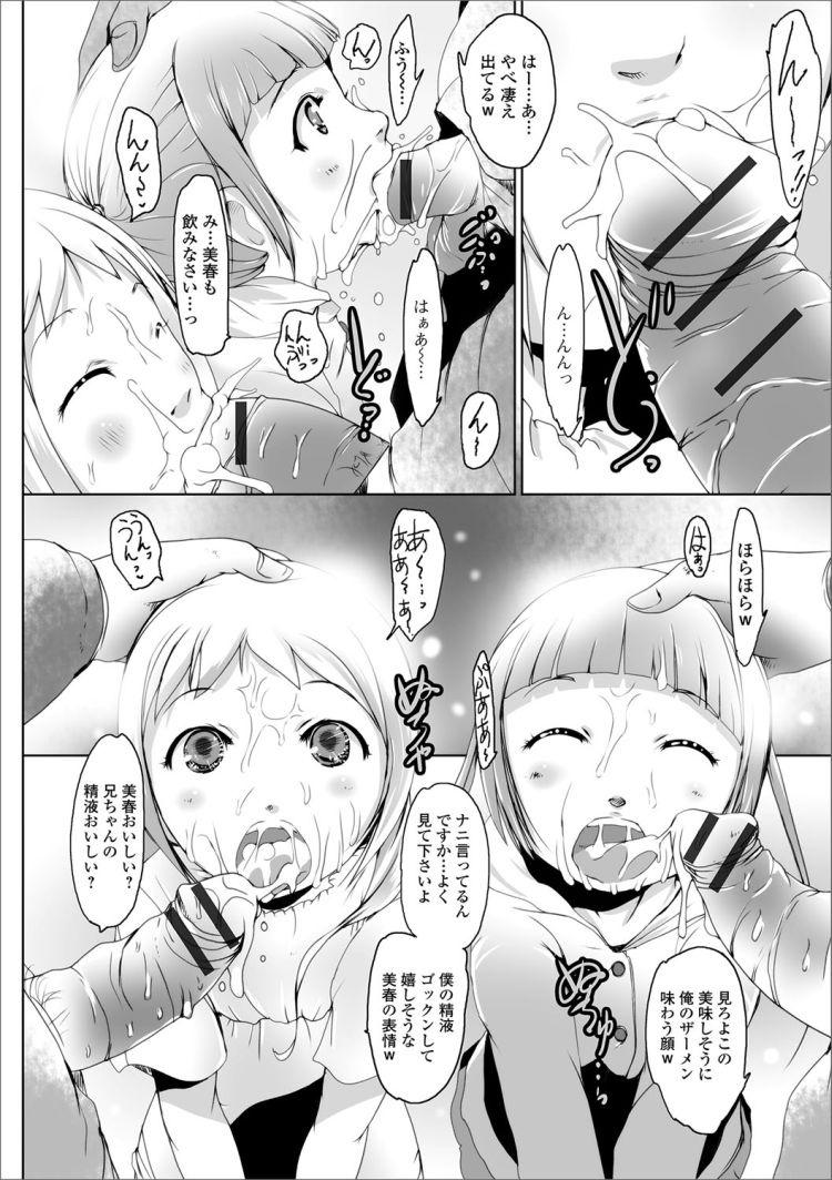 妹はオナペット ヌける無料漫画喫茶006