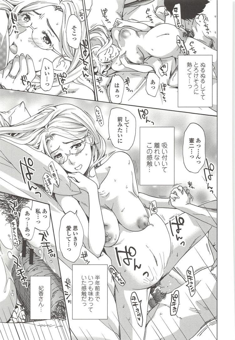 腹ボテ妊婦と交尾 ヌける無料漫画喫茶009