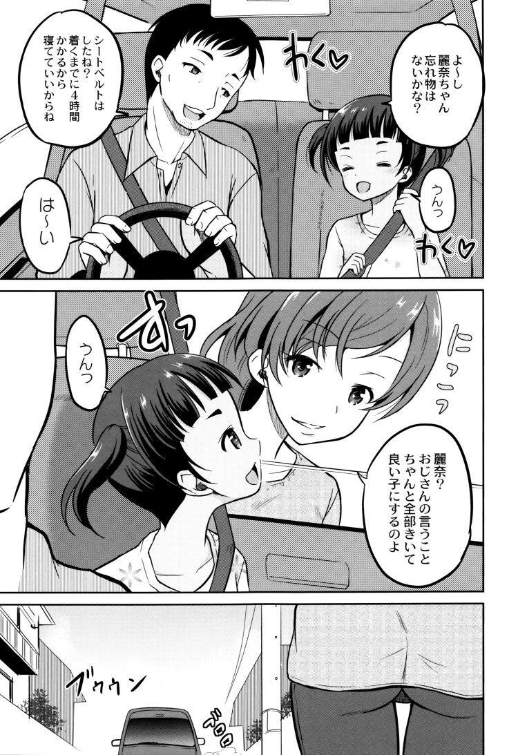 監禁恥育漫画 ヌける無料漫画喫茶003