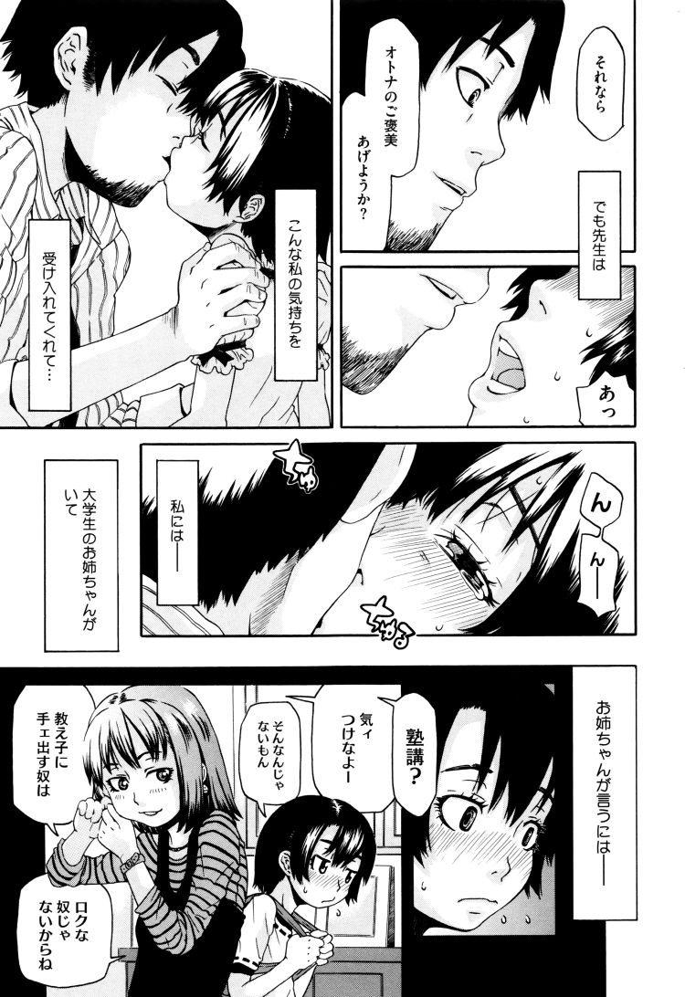 ヘンターイ止まれ ヌける無料漫画喫茶003