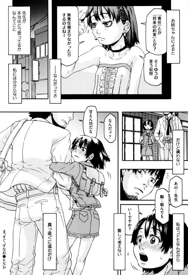 ヘンターイ止まれ ヌける無料漫画喫茶020