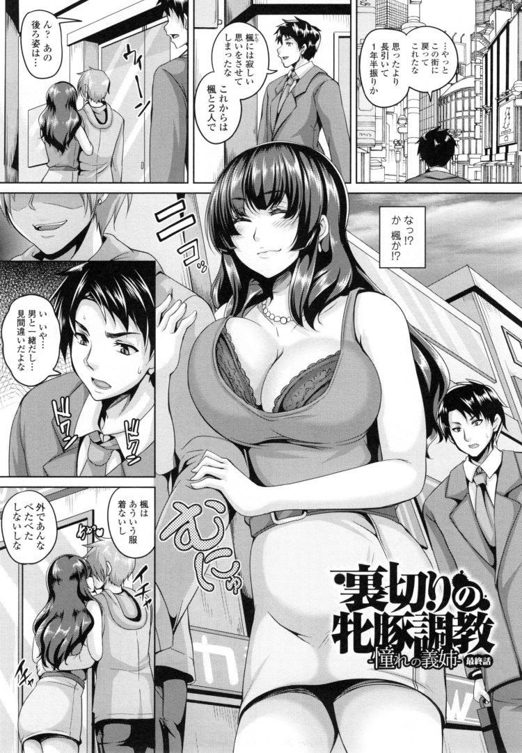 浮気 ばれない方法 ヌける無料漫画喫茶001