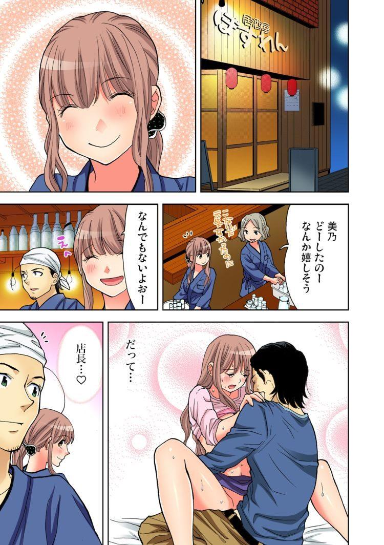 せっクすシーン ヌける無料漫画喫茶002