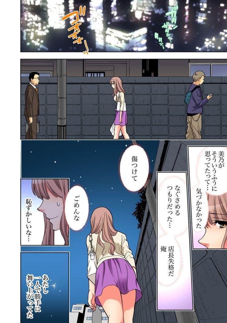 せっクすシーン ヌける無料漫画喫茶013