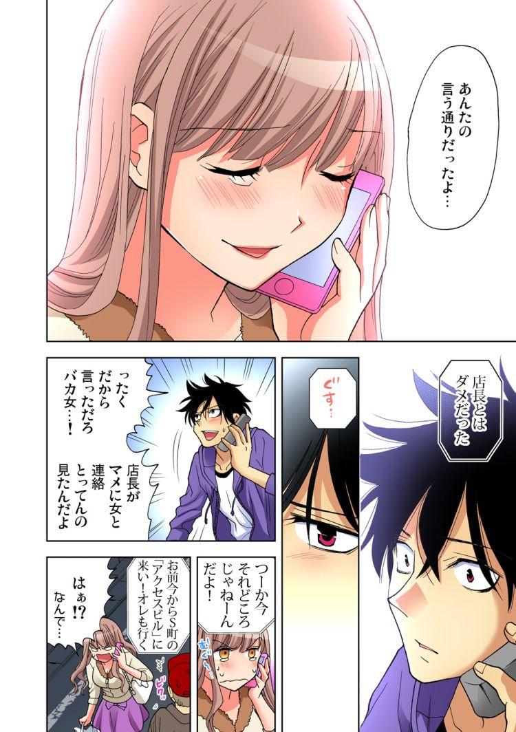 せっクすシーン ヌける無料漫画喫茶015