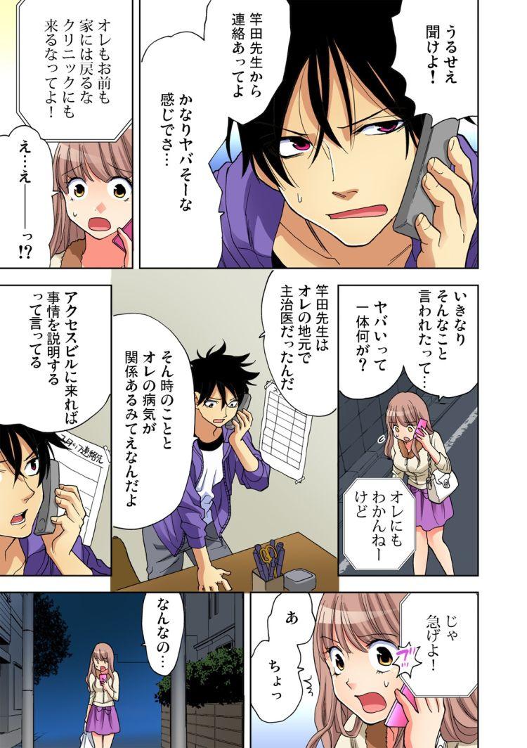 せっクすシーン ヌける無料漫画喫茶016