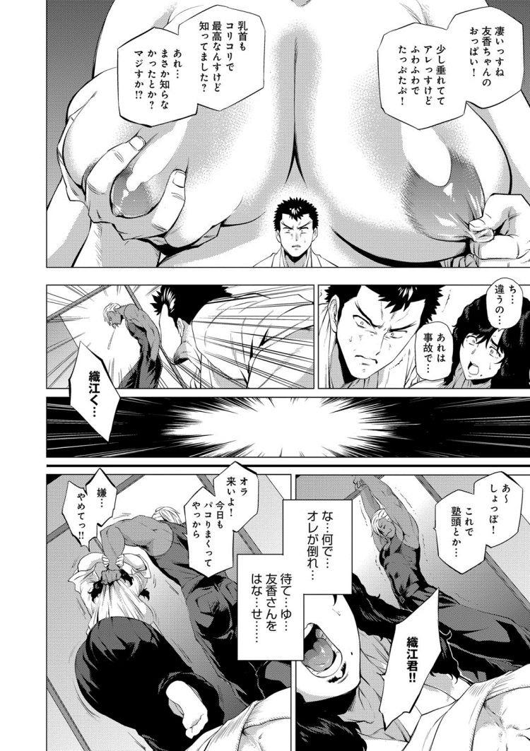 女性向け エチー ヌける無料漫画喫茶010