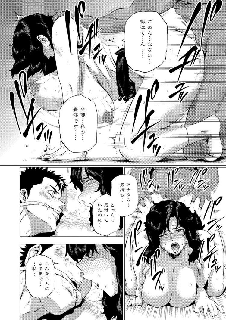 女性向け エチー ヌける無料漫画喫茶014