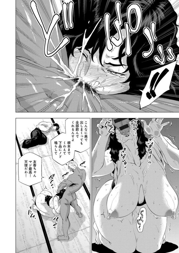 女性向け エチー ヌける無料漫画喫茶020