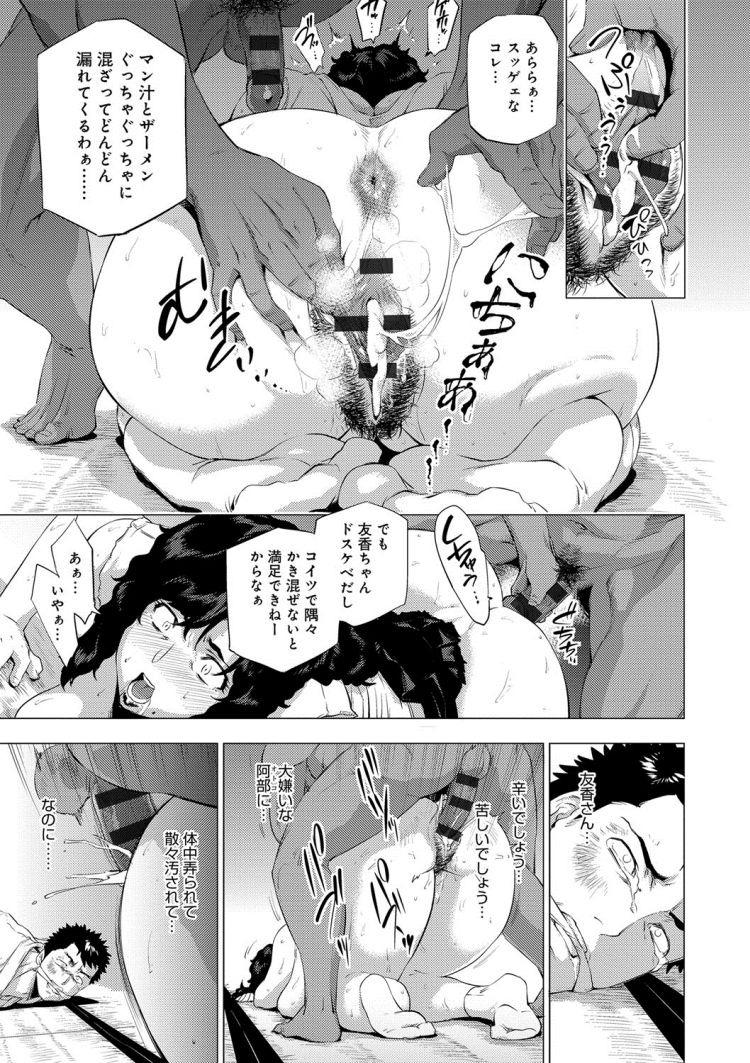 女性向け エチー ヌける無料漫画喫茶021