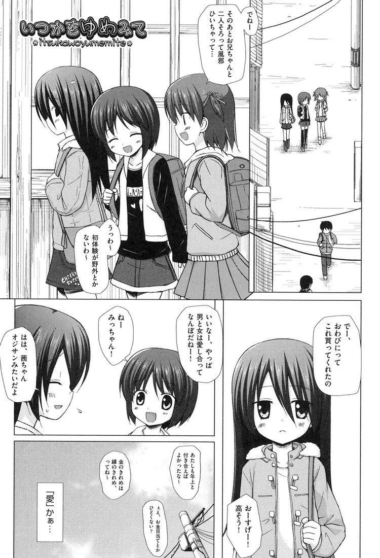 児童買収 日本 ヌける無料漫画喫茶001