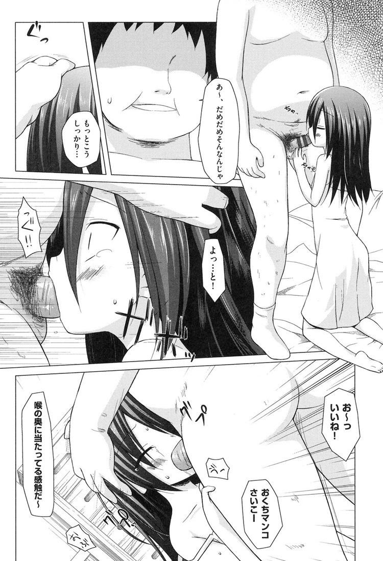児童買収 日本 ヌける無料漫画喫茶005